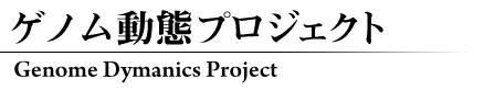 ゲノム動態プロジェクト