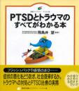 PTSDとトラウマの すべてが分かる本  飛鳥井望(2007) 講談...  心の健康づくりのた